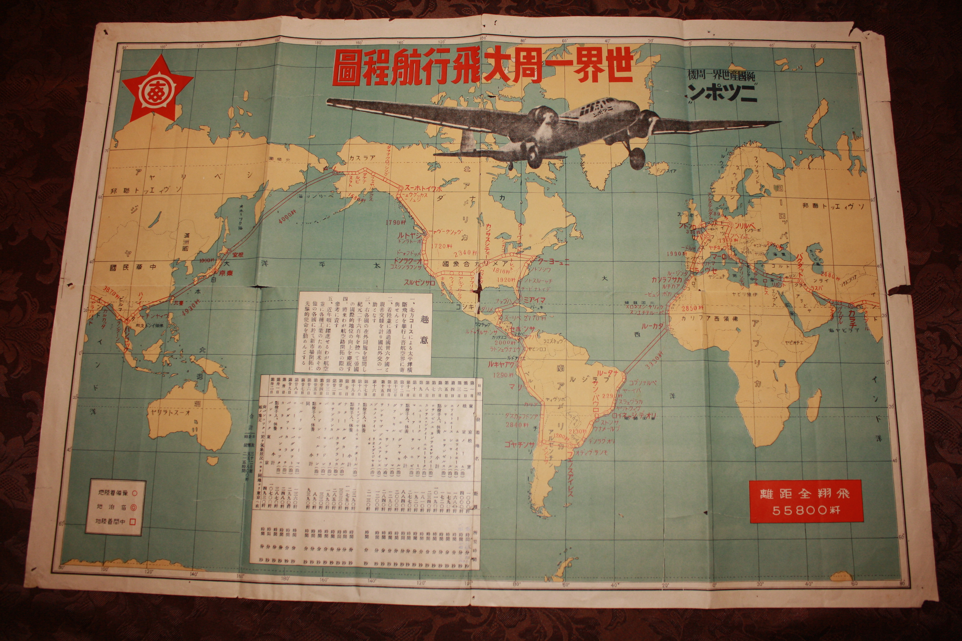 Japanese map appraisal antiquesmart my mother has an old japanese map which shows the route for a round the world friendship gumiabroncs Images